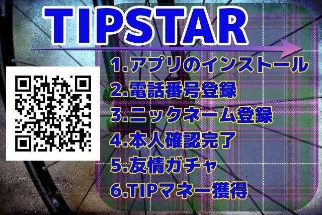 TIPSTAR(ティップスター)招待リンクURL