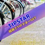 TIPSTAR(ティップスター)招待コード