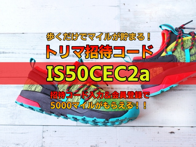 トリマ招待コード:IS50CEC2a