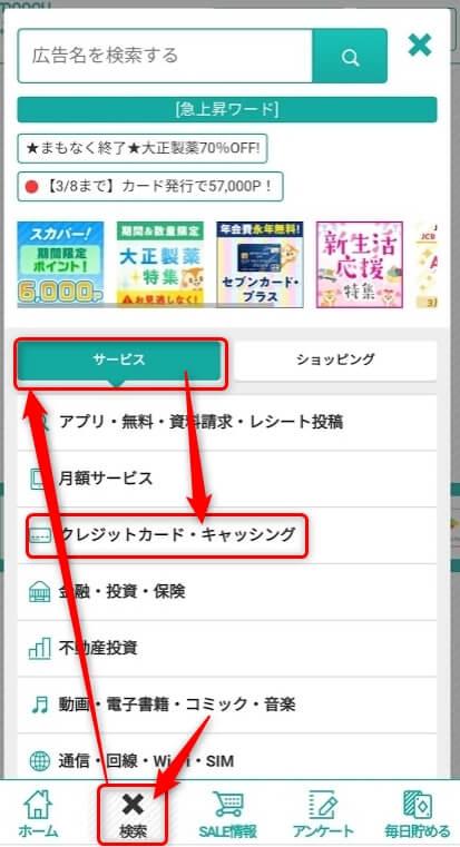 モッピーの検索画面からカテゴリ選択