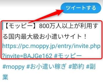 モッピーの紹介ツイート