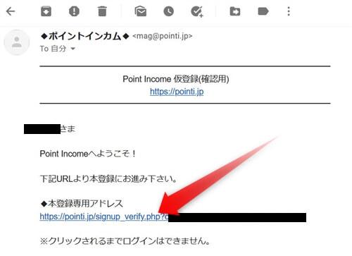 ポイントインカムの仮登録(確認用)メール本文にある本登録用アドレス