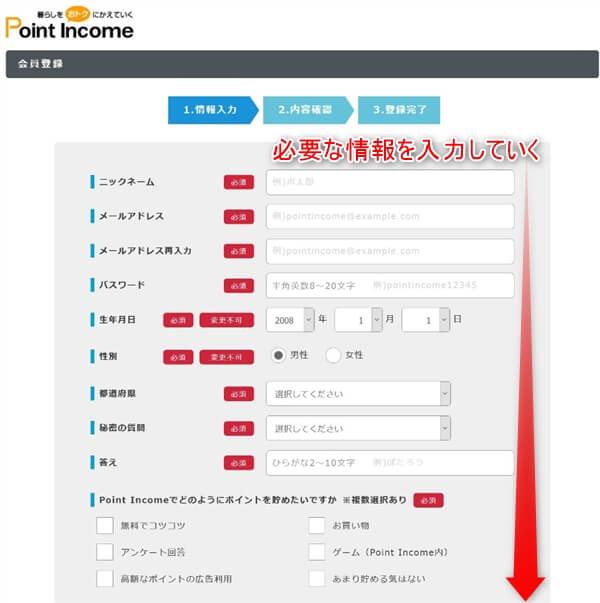 ポイントインカム登録情報入力画面