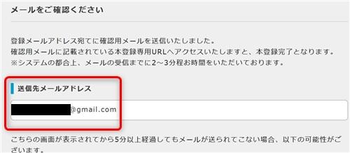 ポイントインカムの登録確認メール送信先メールアドレス