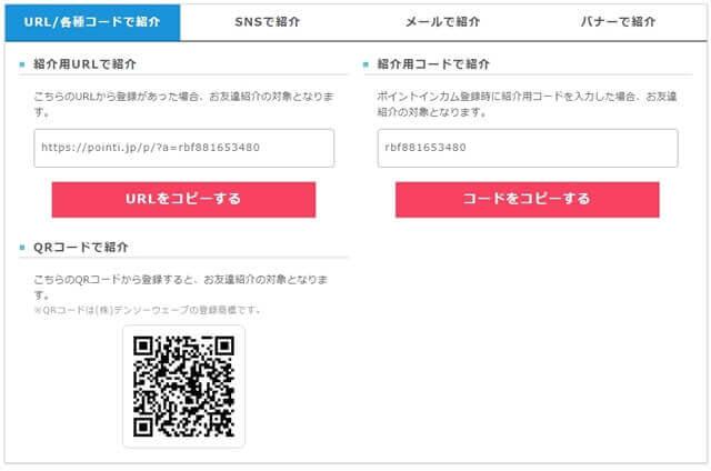 ポイントインカムの紹介用URL・紹介用コード・QRコード