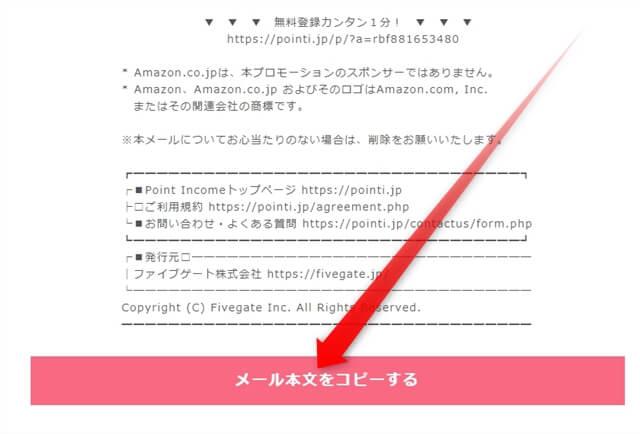 ポイントインカムをメールで紹介するためのコピペ可能な例文