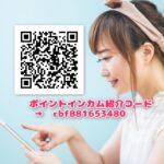 ポイントインカム紹介コード:rbf881653480